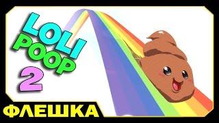 ▶ Приключения Какашки (Lolipoop 2)(Подпишитесь чтобы не пропустить новые видео. Подписка на мой канал - http://bit.ly/dilleron Мой второй канал - http://bit.ly/Di..., 2015-10-24T04:30:01.000Z)