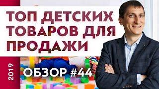 Обзор детских товаров для продажи через одностраничные сайты | Обзор #44 | Александр Федяев