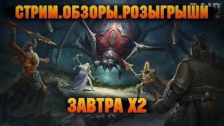 🔴Завтра х2 на Войды, открываете? Помощь новичкам, обзоры с чата - Стрим Raid: Shadow legends