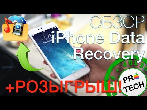 Как восстановить удалённые файлы с iPhone и iPad + РОЗЫГРЫШ!