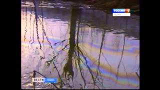 Экологическое ЧП: разлив нефти на речке Пыж(, 2014-04-01T04:32:08.000Z)