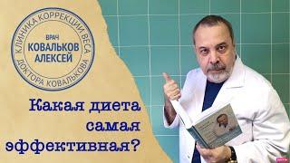 Доктор Ковальков про самую лучшую диету!