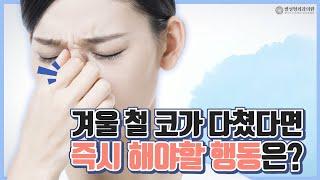 [코뼈골절 ]겨울철 코가 다쳤다면 즉시 해야할 행동은?…