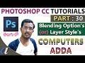 Photoshop CC Tutorials in Telugu 30|| Types of Layer Styles  || computersadda.com