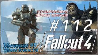 Fallout4 Зависимости Убежище 95 - прокачиваем взлом замков 112