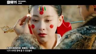 【FMV韓繁中字】JIMIN, YuNa(AOA) - 如果你是我 니가 나라면 (If You Were Me) (Feat N.Flying)《和遊記/花遊記(화유기)》OST Part.5