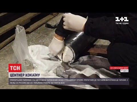 ТСН: Приморський суд Одеси обрав запобіжний захід громадянам Ізраїлю, які доставили кокаїн до України