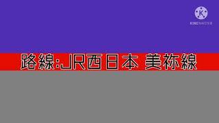 Future GazerでJR西日本 美祢線の駅名をVY1が歌います。