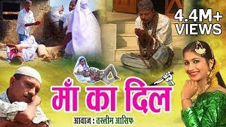 दुःख भरा एक माँ का वाक़्या || Maa Ka Dil Aur Zalim Beta ||  Tasleem Asif - Bismillah
