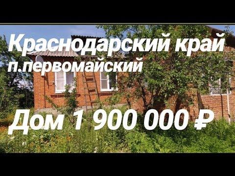 Дом в Краснодарском крае / п. Первомайский / Цена 1 700 000 рублей