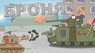 Броня Мультики про танки