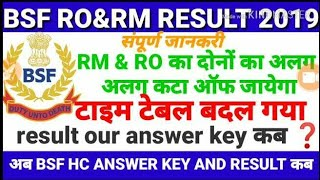 Bsf head constable answer key 2019/ bsf head constable result/ bsf head constable cotoff/ bharat arm