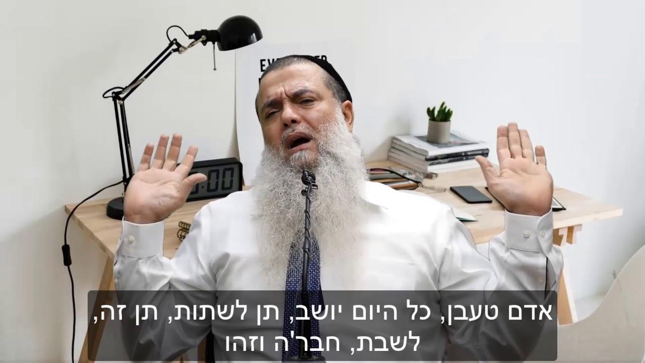 הרב יגאל כהן - עצלות זו מחלה HD {כתוביות} - מדהים!