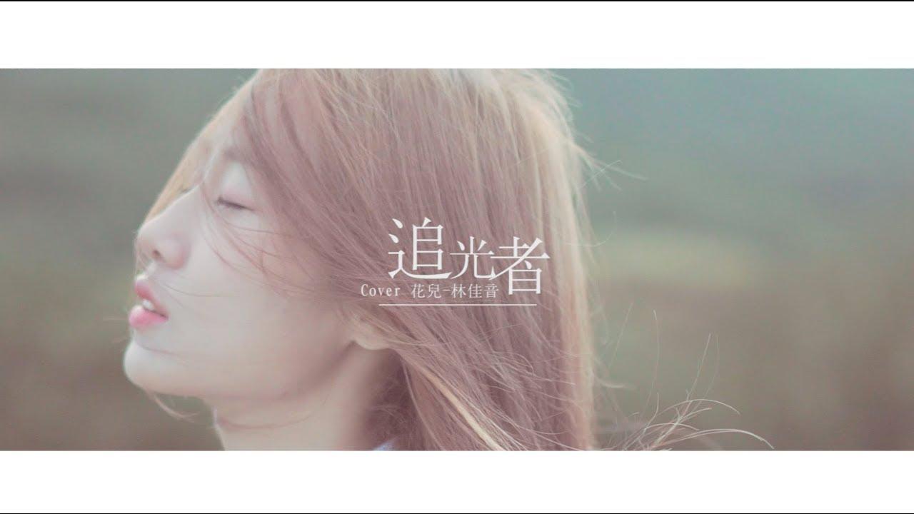 追光者 (樂團版) Cover By 花兒林佳音