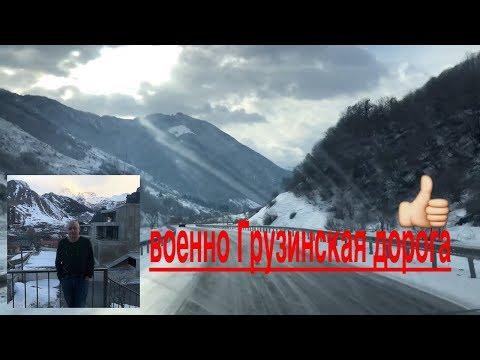 Военно Грузинская Дорога.