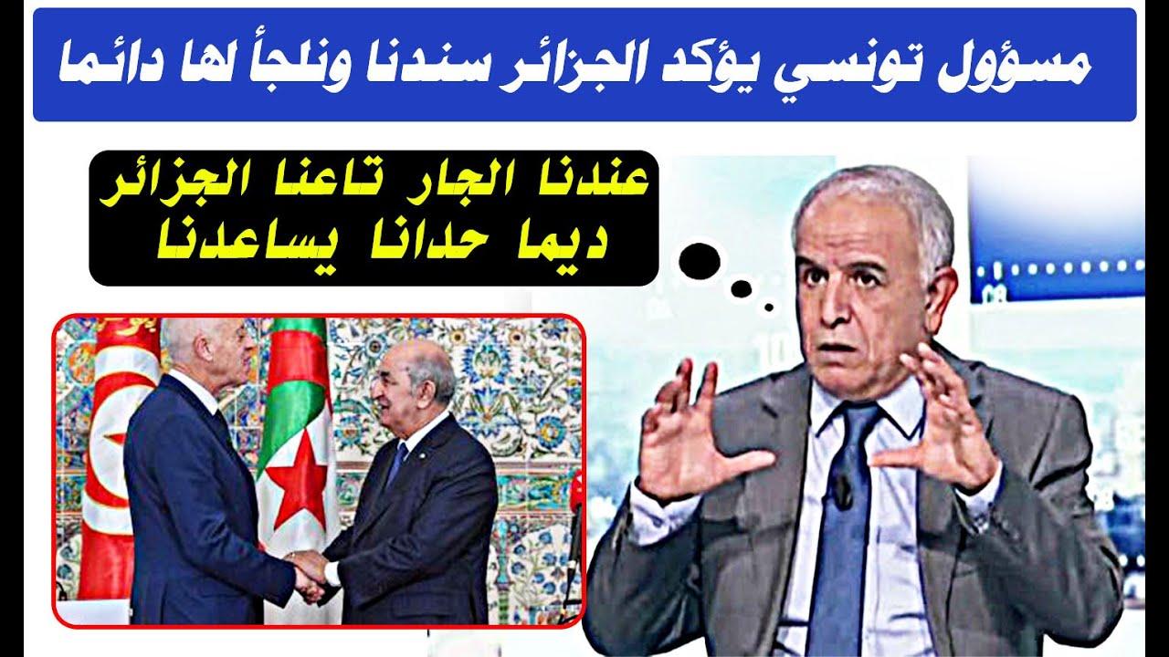 مسؤول تونسي يؤكد أن الجزائر سند تونس ويعلن إحتياج تونس لمساعدة الجزائر