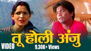 "Tu Holi Anju | Brand new garhwali video song | ""Pushpa Ramsyali"" Prem singh gusain | Meena rana"