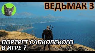 Ведьмак 3 - Интересности - Портрет Сапковского в игре?