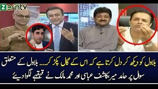 Kashif Abbasi Hilarious Response On Bilawal Bhutto