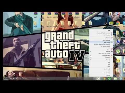 شرح تحميل لعبة  GTA IV