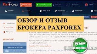Обзор и отзыв форекс Paxforex. Комиссий нет, платежных средств много