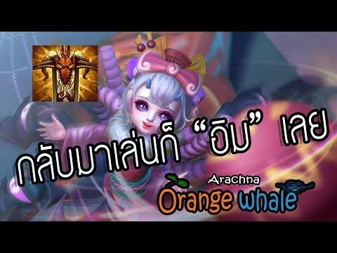 [HON whale] Hon-Special Ep.53 กลับมาเล่นในรอบ 1 เดือนยังเทพเหมือนเดิม 555+