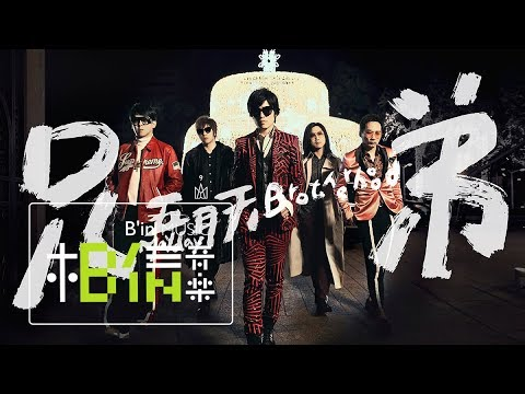 MAYDAY五月天 [ 兄弟 Brotherhood ] Official Music Video