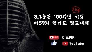 3.1운동 100주년 기념 제59회 경기도 검도대회 도…