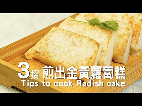 【3Tips】煎出金黃蘿蔔糕! 3Tips to cook Radish cake