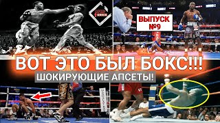 #9 That was boxing! Fights for true connoisseurs. Big upset, undisputed champion. Eng subs