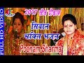 Latest 2017 Poonam Sharma Stage Program Bhakti Bhajan