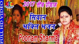 Latest 2017 Poonam Sharma Stage Program Bhakti Bhajan