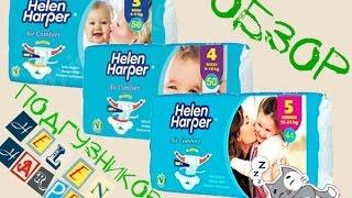 Обзор подгузников Helen Harper Air Comfort