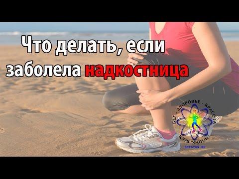Болит кость на ноге берцовая кость