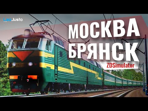 ZDSimulator // ЧС7 с поездом Москва - Брянск | Сценарий