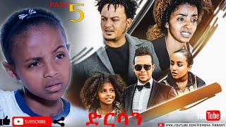 HDMONA - Part 5 - ድርሳን ብ ሜሮን ትኩእ (ሜሮኣብ) Dirsan by Meron Tikue (Meroab) - New Eritrean Film 2021
