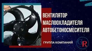 Вентилятор маслоохладителя автобетонозмішувача