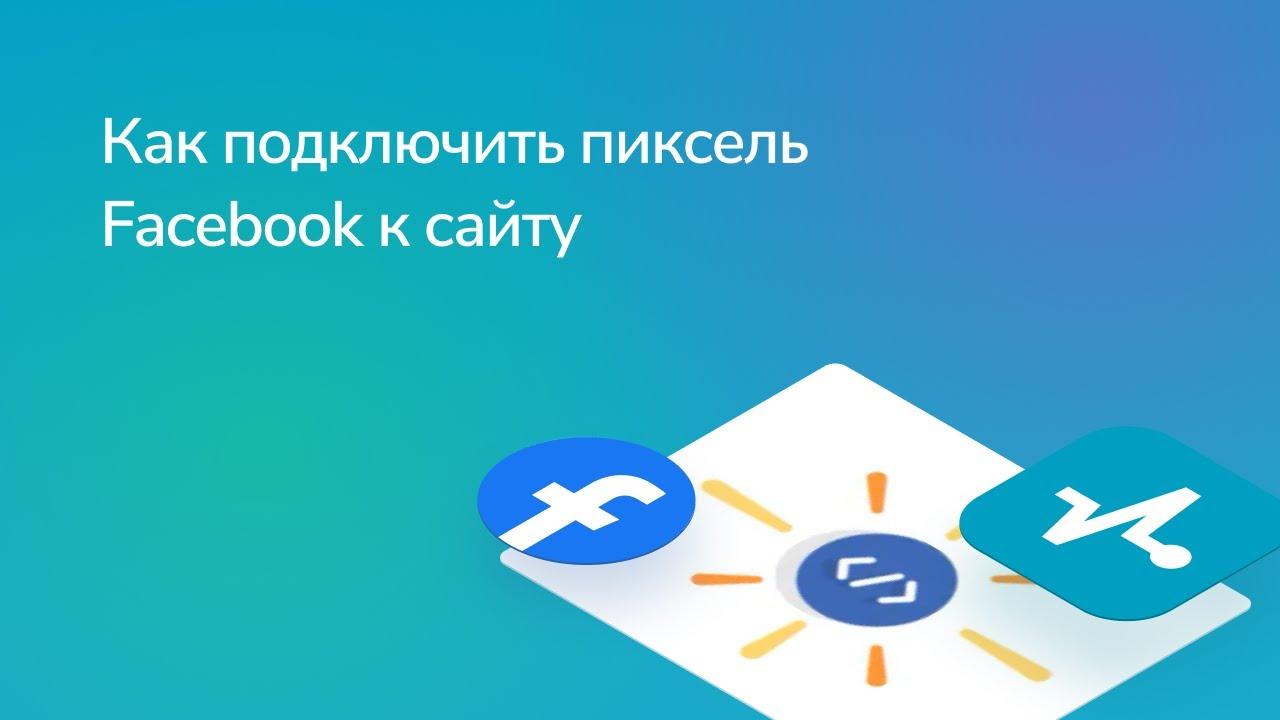 Как подключить пиксель Facebook к сайту, созданном в SendPulse