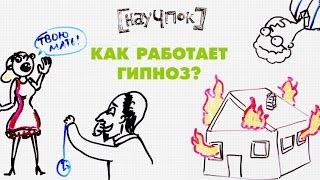 Как работает гипноз
