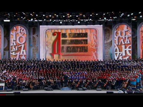Фрагмент гала-концерта в День славянской письменности и культуры 2019