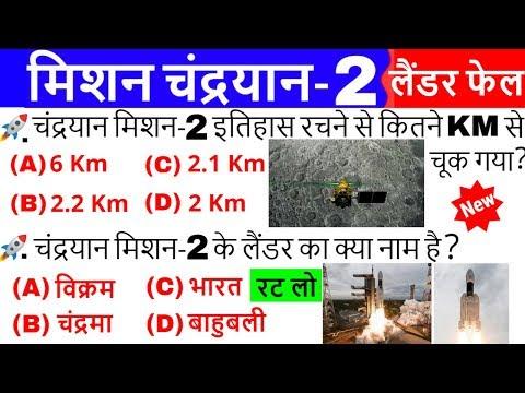 chandrayaan-2-fail-gk-question-|-चंद्रयान-2-फेल-क्यों-हुआ-|-chandrayaan-2-failed-latest-update-video