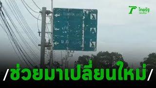 ป้ายบอกสถานที่ท่องเที่ยวเลือนลางชำรุด   20-09-62   ข่าวเช้าไทยรัฐ