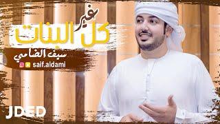 سيف الضامي - غير كل البنات (حصرياً) | 2019 | Ghair Kol El Banat