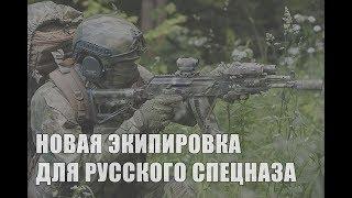 Новейшая тактическая экипировка спецназа России. Репортаж телекомпании Рен ТВ