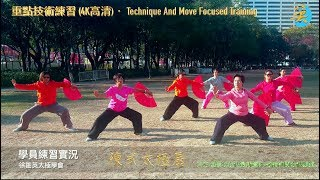 重點技術練習 (4K高清)・ Technique And Move Focused Training