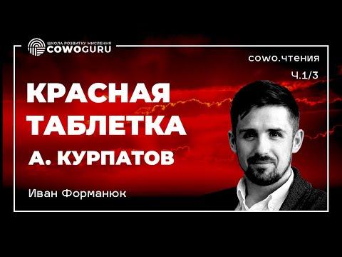 """""""Красная таблетка"""", А. Курпатов [ч1/3], Иван Форманюк"""