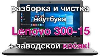 видео Замена термопасты ноутбука Lenovo в Москве