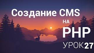 Создание CMS на php - 27 урок (Load Language, Post, Settings) Mp3