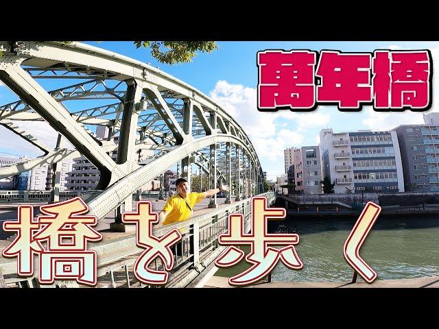 葛飾北斎も絶賛した素晴らしい橋【萬年橋編】