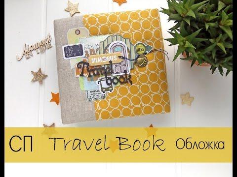 СП Travel Book - обложка с кольцевым механизмом.